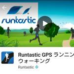 フィットネスアプリレビュー #1-1. Runtastic  [1]-[3] 登録・ログイン、メニュー、アクティビティ記録