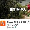 どこよりも詳しいフィットネスアプリレビュー #2-1 : Strava ログイン、メニュー