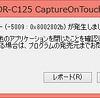 Windowsソフトウェアインストール時に「セットアップの実行中にエラー(-5009 : 0x8002802b)が発生しました。」が発生した時の対処