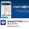 5分で分かるフィットネスアプリレビュー : MapMyFitness
