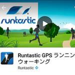 5分で分かる Runtastic [iPhone版] の使い方