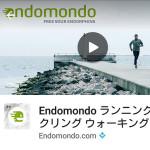5分で分かるフィットネスアプリレビュー : Endomondo
