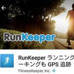 5分で分かるフィットネスアプリレビュー : RunKeeper