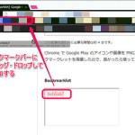 [Bookmarklet] Google Play のアイコンを webp 形式ではなく PNG, JPG 形式でダウンロード