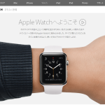 Apple Watch の公式ガイド動画が公開!Chrome で見る方法をご紹介