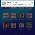 2015 夏モデル で Android 5 Lollipop のマルチユーザー機能が使えるのは Xperia だけか!? [追記あり]