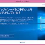 待ちきれず Media Creation Tool で Windows 10 に強制アップデートしました