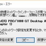 Windows 10 アップデートによる VirtualBox・Genymotion エラー発生と対処法
