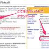 MediaWiki にて Flickr 画像を表示させる方法と、ちょっと便利にカスタマイズ