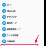 [Galaxy] Miracast クライアント接続手順 : Miracast source (送信) 側