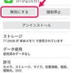 HTC Sense 7 は Android 6 Marshmallow でシステムアプリ以外も無効化できる!